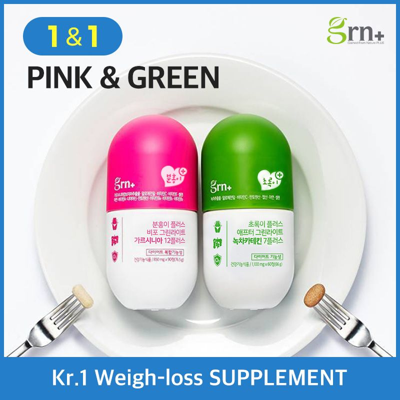 K-Diet Supplement | GRN BEST SET | PINK+GREEN | 1 Month | Loss weight | IN STOCK  | Bundle
