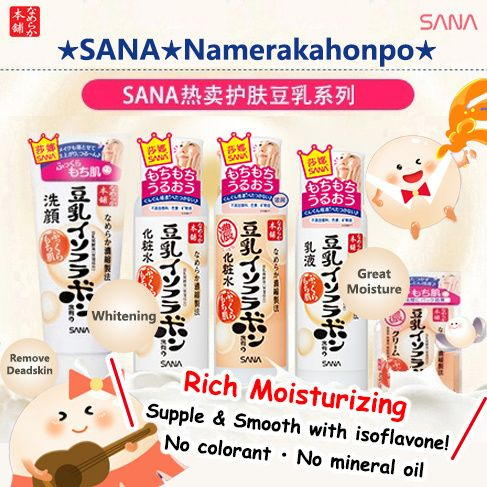 SANANamerakahonpo Facial WashTonerNatural IngredientSoybean Skincare$16.90Made in Japan | Deals for only S$11.9 instead of S$0