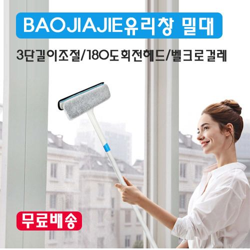 BAOJIAJIE window polish / window polish cleaner / mop cleaner cleaning supplies Deals for only $16.9 instead of $0