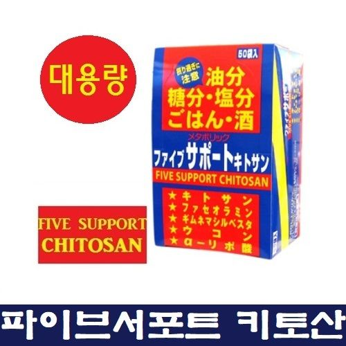 Five support chitosan 400 tablets! (8 tablets x 50 capsules) / carbohydrate, sugar, salt cutting! Deals for only $35.5 instead of $0