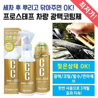 [Most Popular] Japanese luxury car gloss coatings CC Water Gold 200 3 sets of special projects / After washing, please wipe and wipe! / No abrasive / performance recommended products Deals for only $68.4 instead of $82.91