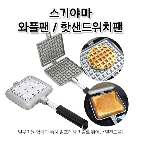Sugiyama Alfresa Snack Waffle Hot Sandwich Pan / KS-2936 KS-2935 Deals for only $48.25 instead of $53.89