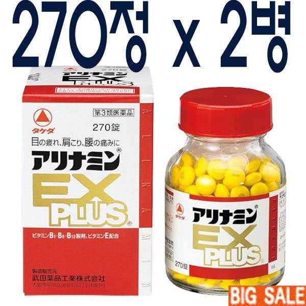 If you are tired Arinamin EX Plus 270 tablets x 2 bottles Japan direct shipping! Restore fatigue of super-superficial fatigue shoulder pain in the eyes, pain in the back pain! / Directed to Japan Deals for only $149.42 instead of $0
